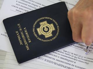 Оформить медицинскую книжку в Москве Беговой